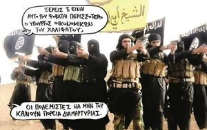 Καταρρέει, ISIS, katarreei, ISIS