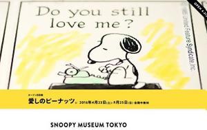 Μουσείο, Σνούπι, Τόκιο, mouseio, snoupi, tokio