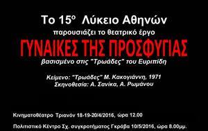 Γυναίκες, 15ου Λυκείου Αθηνών, gynaikes, 15ou lykeiou athinon