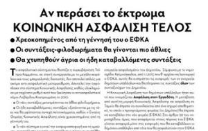 ΚΟΙΝΩΝΙΚΗ ΑΣΦΑΛΙΣΗ ΤΕΛΟΣ, koinoniki asfalisi telos