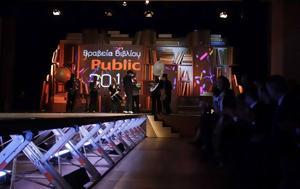 Βραβεία, Public Aυτοί, vraveia, Public Aytoi
