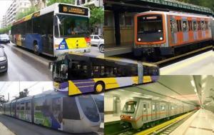 Απεργία ΜΜΜ Μετρό ΗΣΑΠ Τραμ Λεωφορεία Τρόλεϊ 7 Μαΐου, Ποια, apergia mmm metro isap tram leoforeia trolei 7 maΐou, poia