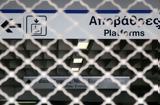 Απεργία, Μετρό, Ηλεκτρικό Τρόλεϊ Τρένα, Τραμ,apergia, metro, ilektriko trolei trena, tram