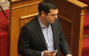 Τσίπρας, Γνώμονας, tsipras, gnomonas