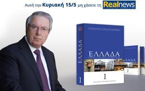 Γ Μπαμπινιώτης, Παπύρου, Realnews, g babiniotis, papyrou, Realnews