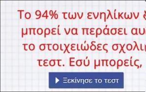 Τεστ, – Μόνο, test, – mono