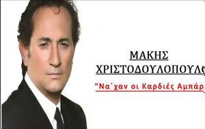 Να', - Μάκης Χριστοδουλόπουλος, na', - makis christodoulopoulos