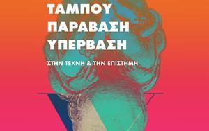 Ανοίγει, 10ου Φεστιβάλ Οπτικοακουστικών Τεχνών, Ιόνιο Πανεπιστήμιο, anoigei, 10ou festival optikoakoustikon technon, ionio panepistimio
