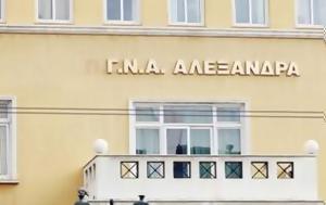 Νοσοκομείο Αλεξάνδρα, Υπερεπείγον, Υγείας, nosokomeio alexandra, yperepeigon, ygeias