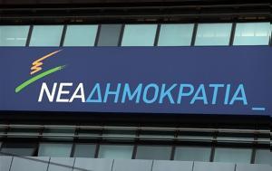 Κριτική ΝΔ, ΤΑΡ, Eξαπάτησε, Τσίπρας, kritiki nd, tar, Exapatise, tsipras