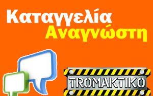 ΠΡΙΝ ΛΙΓΟ, Τρελη, Κοζάνη, prin ligo, treli, kozani