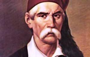 Σαν, 1821, Νικηταράς, Τούρκους, Δολιανά Κυνουρίας, san, 1821, nikitaras, tourkous, doliana kynourias