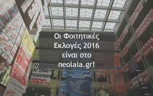 Φοιτητικές, 2016, Αποτελέσματα ΟΠΑ ΑΣΟΕΕ, foititikes, 2016, apotelesmata opa asoee