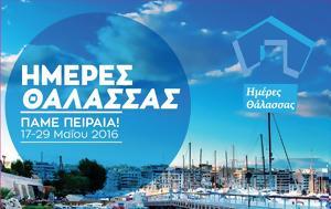 Πειραιάς, Ημέρες Θάλασσας 2016, peiraias, imeres thalassas 2016