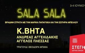 Sala Sala, Κ Βήτα, Μαρίκα, Σωτηρία Μπέλλου, Sala Sala, k vita, marika, sotiria bellou