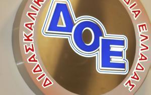 Δ O E, Συμμετέχουμε, Ομοσπονδίας Γονέων, Κηδεμόνων, Παρασκευή 20 Μαΐου, Σύνταγμα, d O E, symmetechoume, omospondias goneon, kidemonon, paraskevi 20 maΐou, syntagma