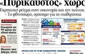 Σχόλια Γ, ΑΣΠΕ, Δημοσιογραφική, scholia g, aspe, dimosiografiki