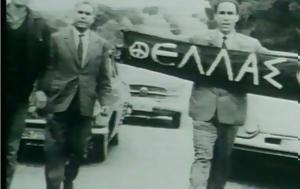 Γρηγόρης Λαμπράκης – 22 Μαΐου 1963, grigoris labrakis – 22 maΐou 1963
