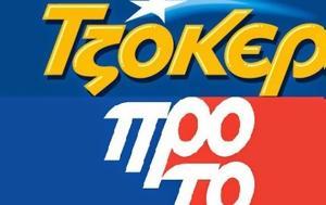 Tζάκποτ, ΠΡΟΤΟ, Tzakpot, proto