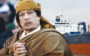 Καντάφι, Πλεύρης, Λιβυκό, kantafi, plevris, livyko
