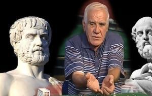 Αλέφαντος, Πλάτωνας, Αριστοτέλης, alefantos, platonas, aristotelis
