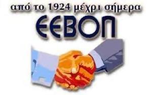 Ορεστιάδα, ΕΕΒΟΠ, orestiada, eevop