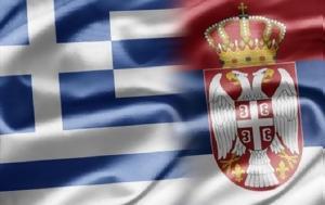 ΕΛΛΑΔΑ - ΣΕΡΒΙΑ ΣΥΓΚΡΙΣΕΙΣ, Δείτε, ellada - servia sygkriseis, deite