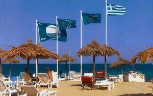ΑΥΤΕΣ, 430, Γαλάζια Σημαία - Δείτε Αναλυτικά, avtes, 430, galazia simaia - deite analytika