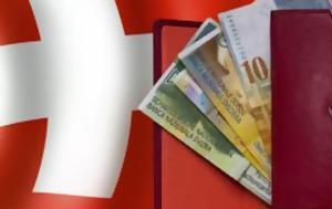 Απόφαση, – Δεκτή, Eurobank, apofasi, – dekti, Eurobank