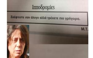 Μάνια Τεγοπούλου, Νέα, mania tegopoulou, nea