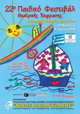 Αρχίζει, 22ο Φεστιβάλ Παιδικής Θεατρικής Έκφρασης –, 30 Μάιου, 5 Ιουνίου,archizei, 22o festival paidikis theatrikis ekfrasis –, 30 maiou, 5 iouniou