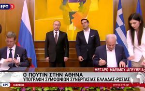 Έπεσαν, Ρωσία, Ελλάδα, epesan, rosia, ellada