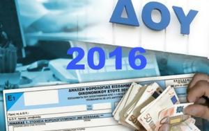 TAXISnet Φορολογική, 2016, Προθεσμία, TAXISnet forologiki, 2016, prothesmia