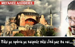 Άρθρο ΑΝΑΤΡΙΧΙΛΑ Τούρκου, Άλωση, Κωνσταντινούπολης - Άξιζει, arthro anatrichila tourkou, alosi, konstantinoupolis - axizei