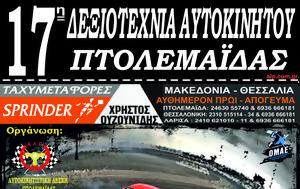 17η Δεξιοτεχνία Πτολεμαΐδας, 17i dexiotechnia ptolemaΐdas