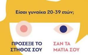 Πρόγραμμα, ΑΛΜΑ ΖΩΗΣ, programma, alma zois