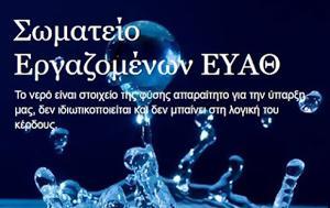 Σωματείο Εργαζομένων ΕΥΑΘ, Νερό, Μνήμης, somateio ergazomenon evath, nero, mnimis