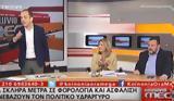 Media, Άγριος, Μπάρκα - Κεγκέρογλου, MEGA Απειλές, ΒΙΝΤΕΟ,Media, agrios, barka - kegkeroglou, MEGA apeiles, vinteo