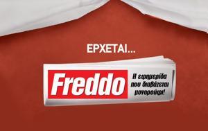 Έρχεται, Freddo, erchetai, Freddo