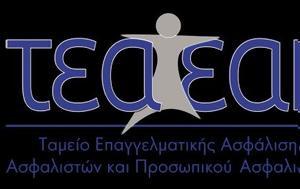 Βιώσιμη, ΤΕΑ-ΕΑΠΑΕ, Ενωση Ασφαλιστικών Εταιρειών Ελλάδος, viosimi, tea-eapae, enosi asfalistikon etaireion ellados