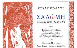Σαλώμη - Όσκαρ Ουάιλντ, salomi - oskar ouailnt