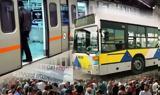 Απεργία ΜΜΜ 66 Μετρό Λεωφορεία ΗΣAΠ Τραμ, Πότε, Ιούνιο,apergia mmm 66 metro leoforeia isAp tram, pote, iounio