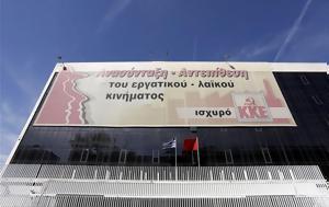 Δείξε, ΚΚΕ, Τσίπρα - Βαλς, deixe, kke, tsipra - vals