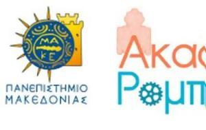 Πανεπιστήμιο Μακεδονίας - Ακαδημία Ρομποτικής - Εκδήλωση, ΝΟΗΣΙΣ, panepistimio makedonias - akadimia robotikis - ekdilosi, noisis