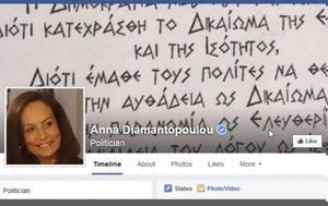 Άννα Διαμαντοπούλου, anna diamantopoulou