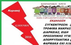 Σύλλογος Κοινωνικό, Προσφέρω, Συγκεντρώνουμε, syllogos koinoniko, prosfero, sygkentronoume