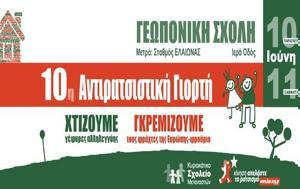 11 Ιουνίου, 10η Αντιρατσιστική Γιορτή, Γεωπονική Σχολή, 11 iouniou, 10i antiratsistiki giorti, geoponiki scholi