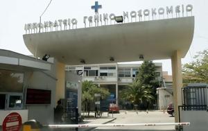Παρέμβαση, Ιπποκράτειο Θεσσαλονίκης, paremvasi, ippokrateio thessalonikis