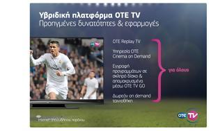 100, ΟΤΕ TV, 100, ote TV