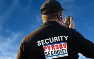Πυρσός Security, pyrsos Security